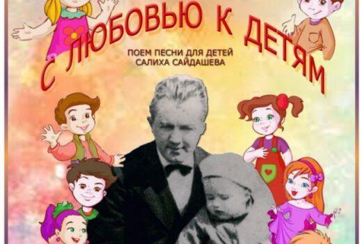 С любовью к детям
