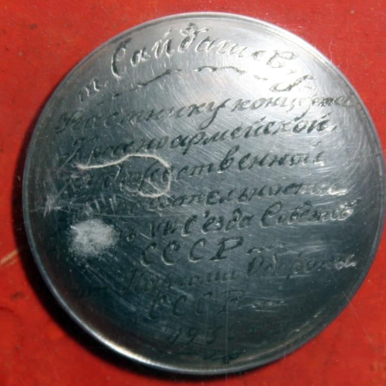 Крышка от карманных часов с дарственной надписью   подаренные  Сайдашеву К.Е.Ворошиловым.