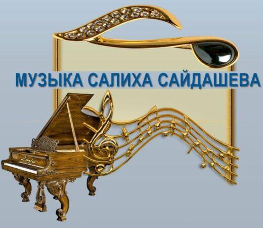 музыка С.Сайдашева