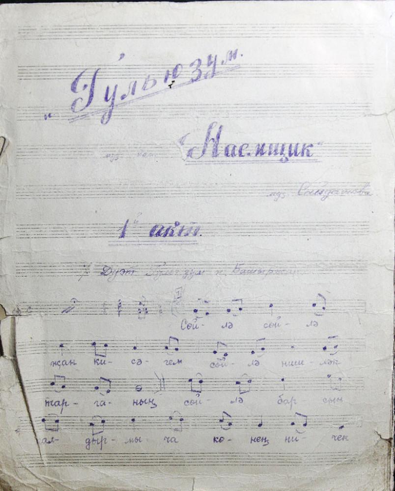 «Наемщик». Дуэт Гульюзум и Батырджана Нотная рукопись
