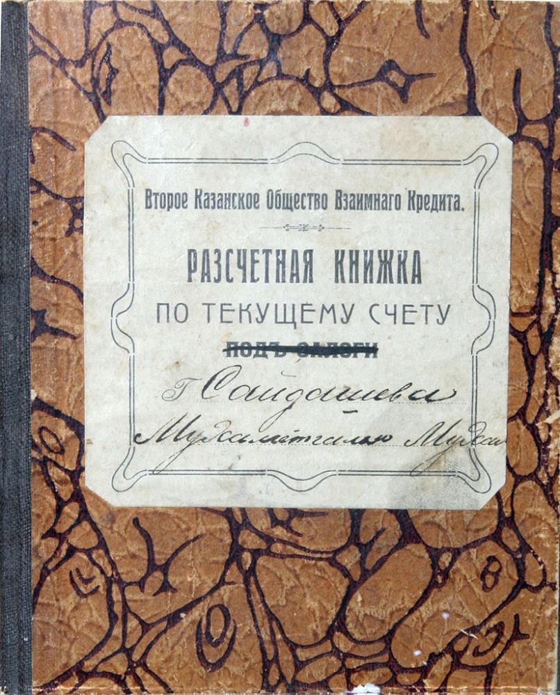 Расчетная книжка Мухамедгалея Сайдашева