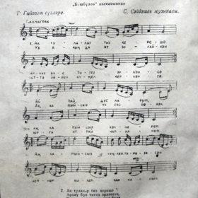 Сайдашев С.З. Песня «Өмә җыры» из музыкальной драмы «Бишбуләк»
