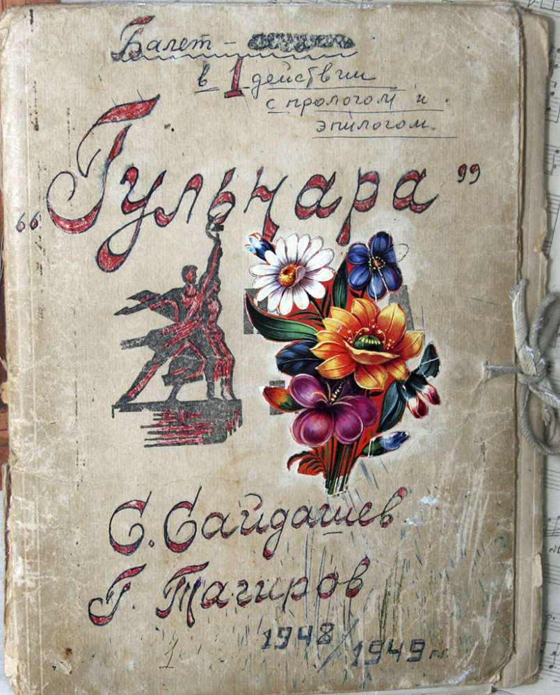 Клавир балета «Гульнара» С.Сайдашев