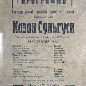 Программа музыкальной комедии К.Тинчурина «Казан сөлгесе» («Казанское полотенце»).