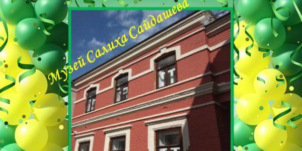 День рождения музея Салиха Сайдашева!